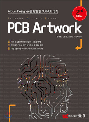 PCB Artwork (2nd Edition)