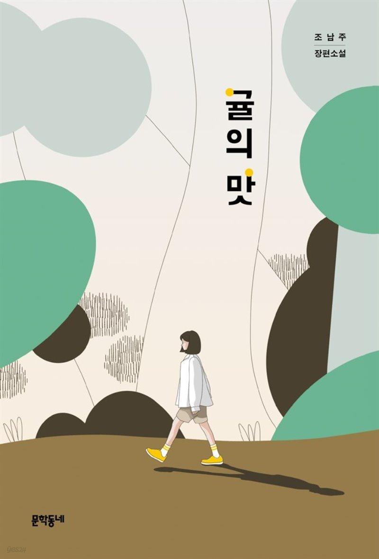 귤의 맛 - 문학동네청소년 48