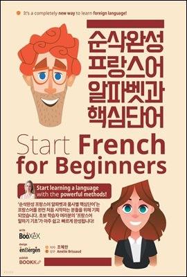 순삭완성 프랑스어 알파벳과 핵심단어