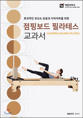 점핑보드 필라테스 교과서