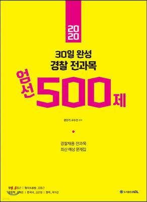 2020 ACL 30일 완성 경찰 전과목 엄선 500제