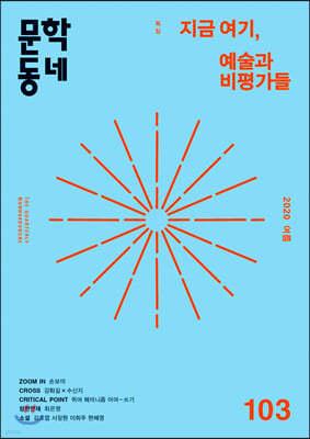 문학동네 (계간) : 여름호 [2020]