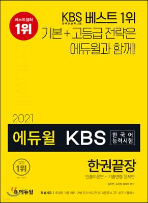 2021 에듀윌 KBS한국어능력시험 한권끝장