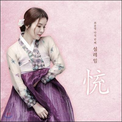 최윤영 - 5집 '설레임' 서도소리