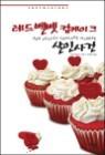 레드벨벳 컵케이크 살인사건