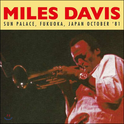 Miles Davis (마일즈 데이비스) - Sun Palace, Fukuoka, Japan October '81
