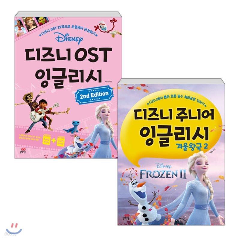 디즈니 주니어 잉글리시 겨울왕국 2 + OST 잉글리시 개정판 세트