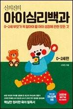 신의진의 아이심리백과 0~2세 편 (30만 부 기념 최신 증보판)