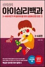 신의진의 아이심리백과 3~4세 편 (30만 부 기념 최신 증보판)