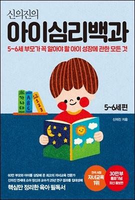 신의진의 아이심리백과 5~6세 편 (30만 부 기념 최신 증보판)
