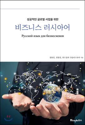 성공적인 글로벌 사업을 위한 비즈니스 러시아어