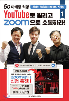 YouTube로 알리고 Zoom으로 소통하라 1