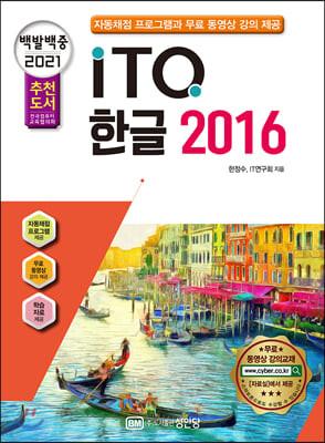 2021 백발백중 ITQ 한글 2016