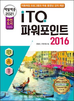 2021 백발백중 ITQ 파워포인트 2016
