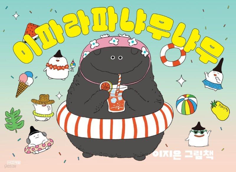 이파라파냐무냐무 (겨울에디션)