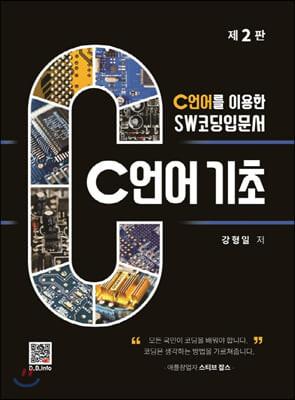 C언어 기초 (2판)