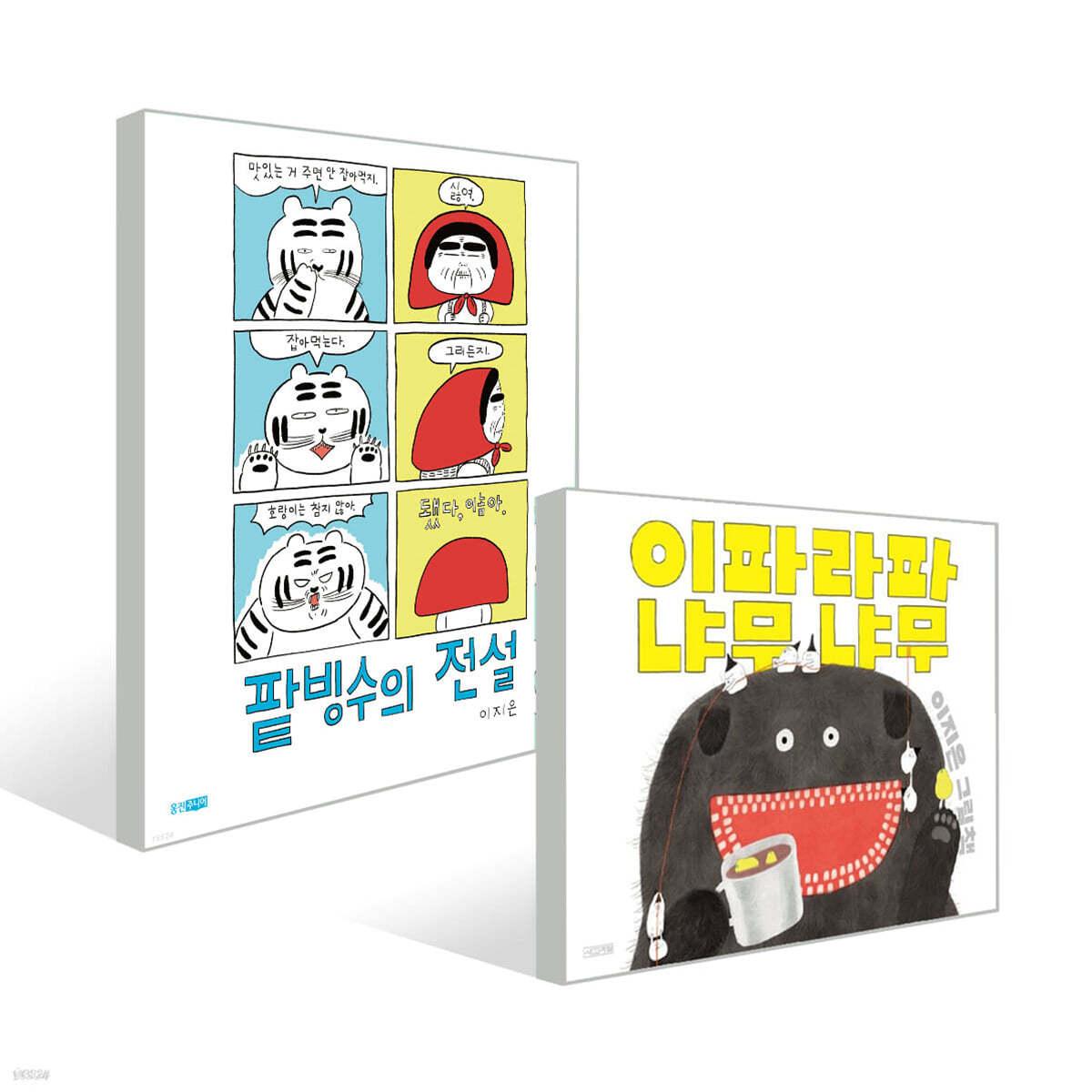 이파라파냐무냐무 + 팥빙수의 전설