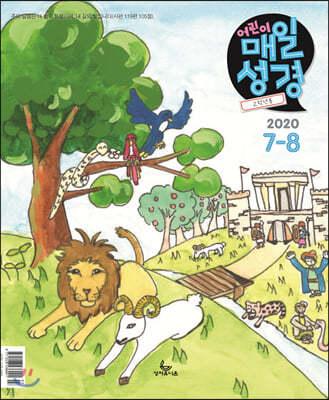 고학년(4-6학년용) 어린이 매일성경 (격월간) : 7,8월호 [2020]