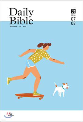 매일성경 (영한대조) (격월간) : 7,8월호 [2020]