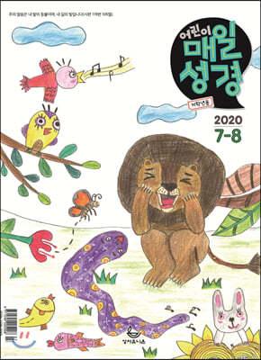저학년(1-3학년용) 어린이 매일성경 (격월간) : 7,8월호 [2020]