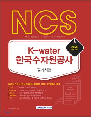 2020 NCS K-Water 한국수자원공사 필기시험