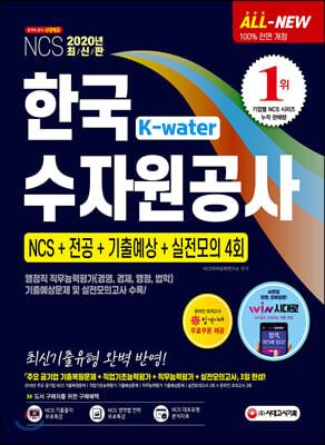 2020 All-New K-Water 한국수자원공사 NCS+전공+기출예상+실전모의 4회
