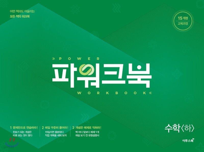 파워크북 수학 (하) (2021년용)