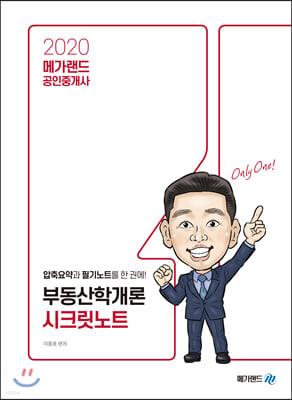 2020 메가랜드 공인중개사 부동산학개론 시크릿노트