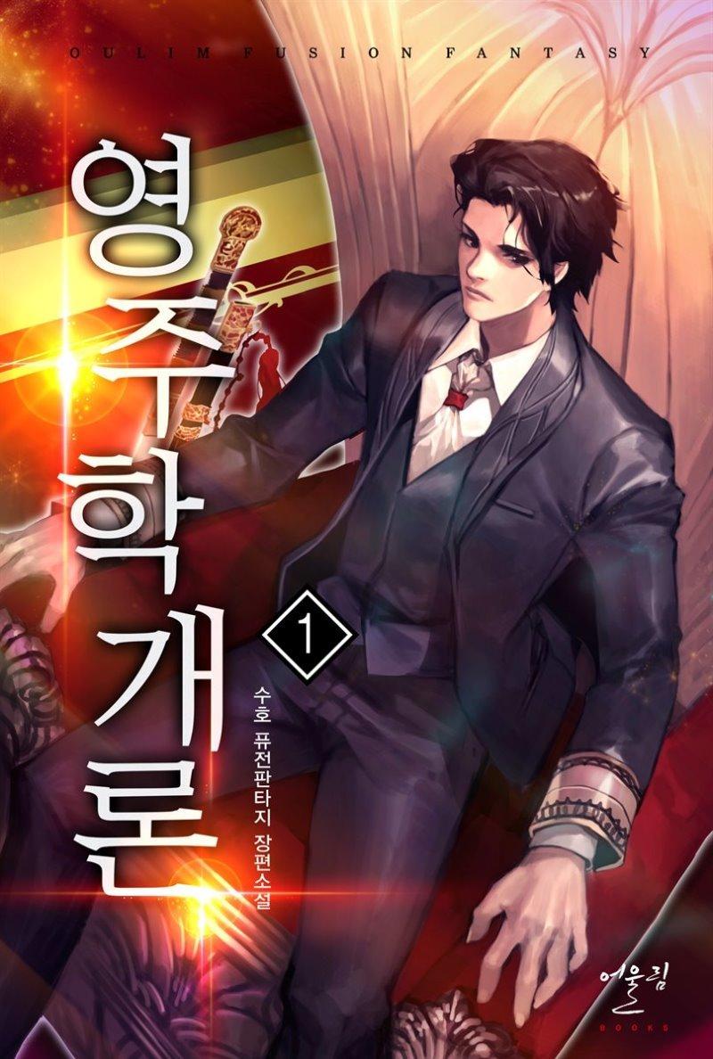 영주학개론 01