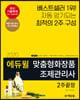 2020 에듀윌 맞춤형화장품 조제관리사 2주끝장