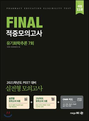 2021 PEET 대비 FINAL 적중모의고사 유기화학추론 7회