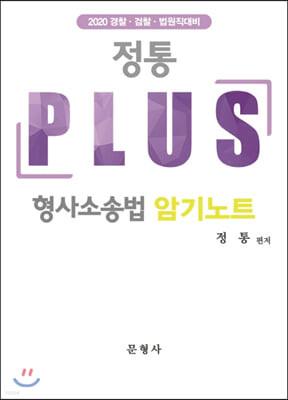2020 정통 Plus 형사소송법 암기노트