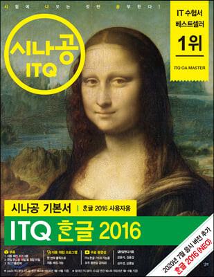 시나공 ITQ 한글 2016