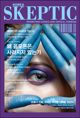 SKEPTIC Korea 한국 스켑틱 (계간) : 22호