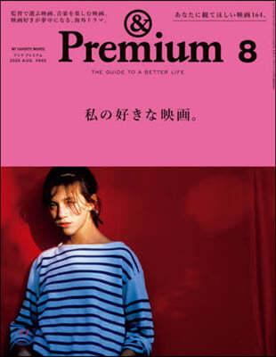 &Premium(アンドプレミアム) 2020年8月號