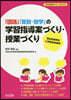 「國語」「算數.數學」の學習指導案づくり