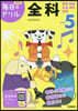 小學5年 全科 改訂版
