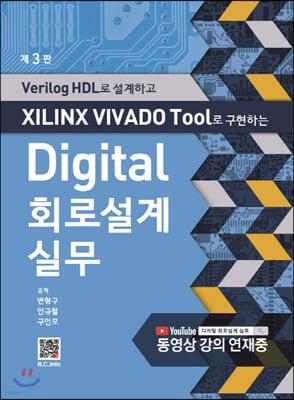 Digital 회로설계실무 (3판)