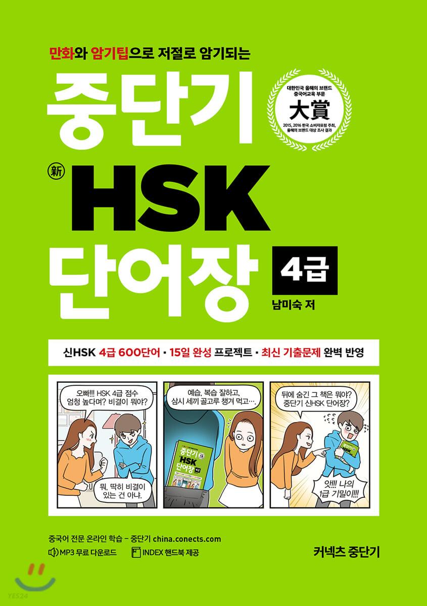 중단기 新HSK 단어장 4급