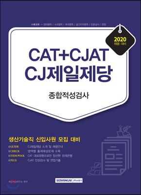 2020 CAT+CJAT CJ제일제당 종합적성검사
