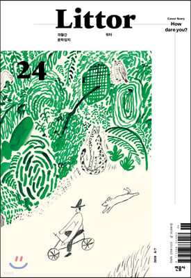 Littor 릿터 (격월간) : 6/7월 [2020년]