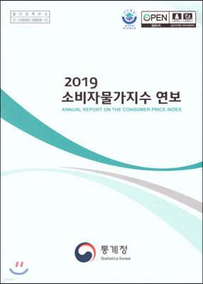 2019 소비자물가지수 연보