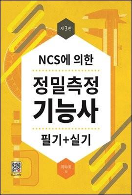 NCS에 의한 정밀측정 기능사 필기+실기 (3판)
