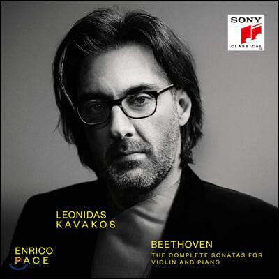 Leonidas Kavakos 베토벤: 바이올린 소나타 전곡집 - 레오니다스 카바코스 (Beethoven: The Complete Sonatas for Violin and Piano)