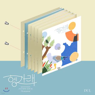 세븐틴 (Seventeen) - 미니앨범 7집 : [헹가래(Heng:garae)] [둘 ver.]