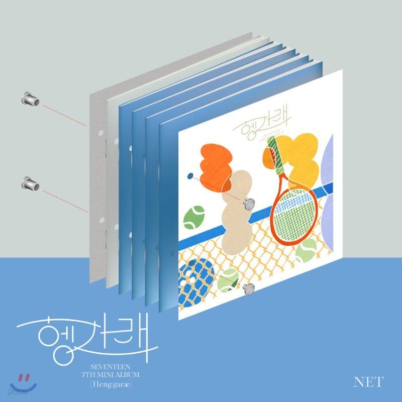 세븐틴 (Seventeen) - 미니앨범 7집 : [헹가래(Heng:garae)] [넷 ver.]