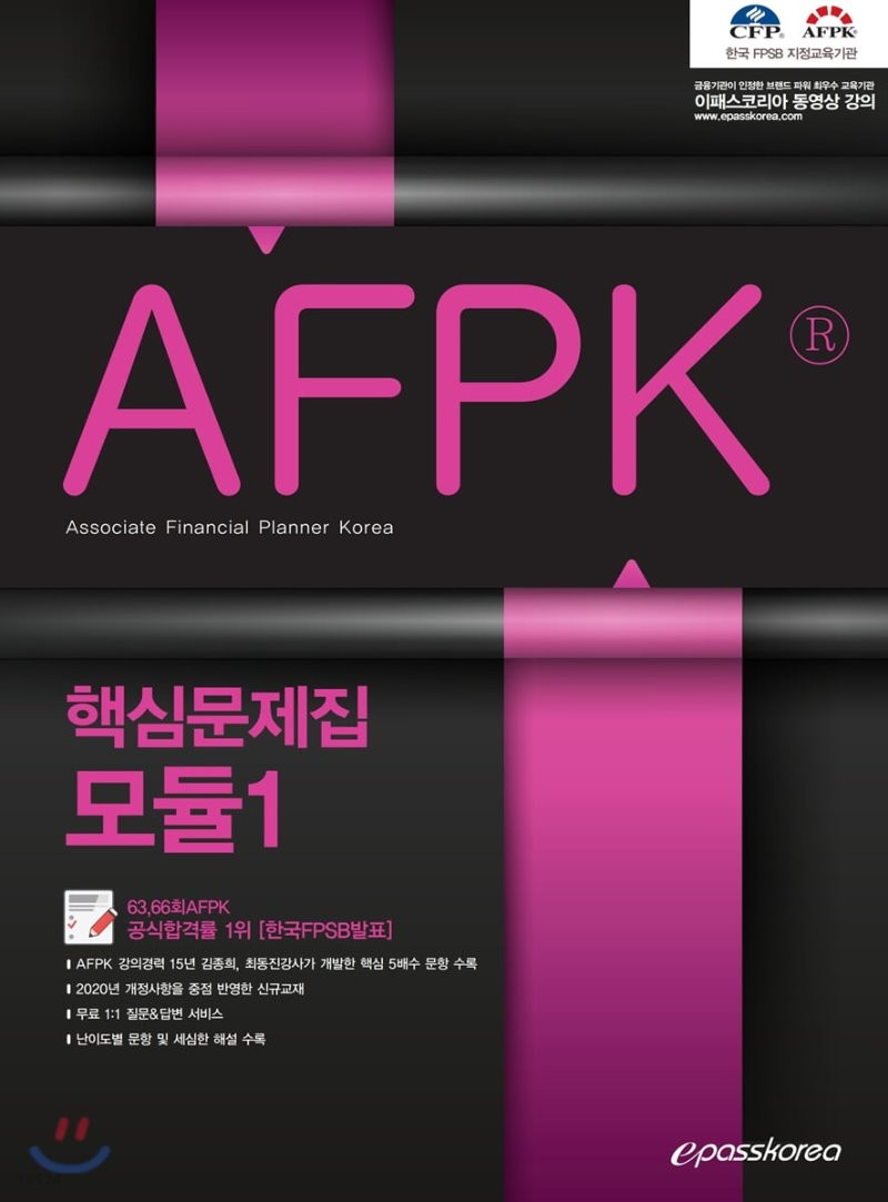 2020 AFPK 핵심문제집 모듈 1