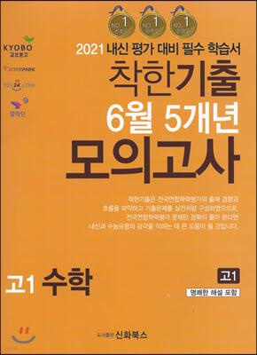 착한기출 6월 5개년 모의고사 - 고1 수학 (2020년)