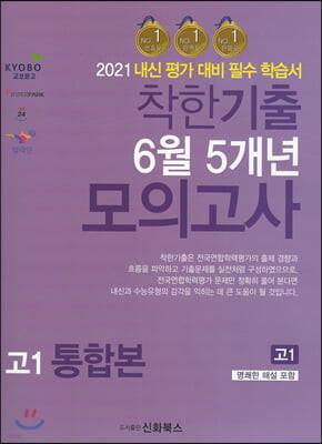 착한기출 6월 5개년 모의고사 - 고1 통합본 (2020년)