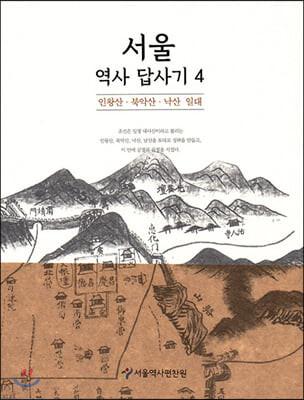 서울 역사 답사기 4